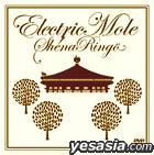 Electric Mole (Normal Edition)(Japan Version)