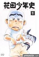 Hanada Shounenshi 04