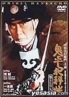 Onihei hanka chou 1st Series Vol. 05 (Japan Version)