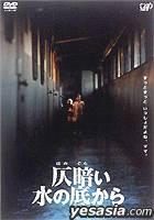 鬼水凶靈 (日本版)