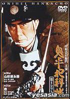 Onihei hanka chou 1st Series Vol. 11 (Japan Version)