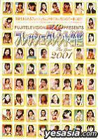 Fujiterebibippupu rezentsufuresshu tarentomeikan2001