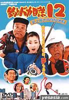 Tsuribakanisshi12