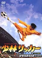 Shaolin Soccer (Japan Version)