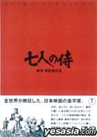 Shichinin no Samurai (The Seven Samurais) (Japan Version)