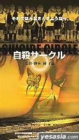 Suicide Circle (Japan Version)