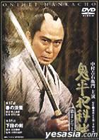 Onihei hanka chou 2nd Series Vol. 11 (Japan Version)