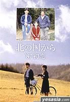 Kitanokunikara1987ha tsukoi