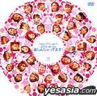 Hello!Project 2003 Winter -Tanoshinjatte masu (Japan Version)