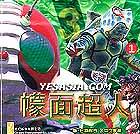 Masked Rider V3 (Vol.1-5)