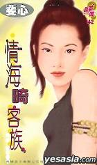 XUN MENG YUAN  142 -  QING HAI JI KE ZU