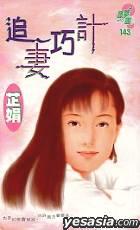 XUN MENG YUAN  143 -  ZHUI QI QIAO JI