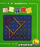 SHOU YAN NAO XIE DIAO LIAN XI XI LIE  -  CHUANG YI CHUAN XIAN BAN