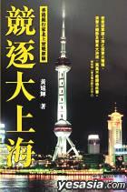 競逐大上海