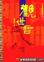 GUAN SHI YIN