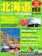 北海道自覽遊 2001 - 2002 秋冬版