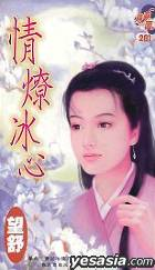 XUN MENG YUAN  281 -  QING LIAO BING XIN