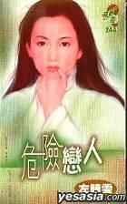 XUN MENG YUAN  244 -  WEI XIAN LIAN REN