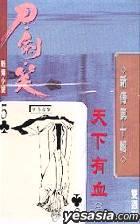 DAO JIAN XIAO XIN CHUAN DI SHI JI  -  TIAN XIA YOU XIE  (Vol. 1-4)