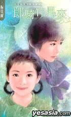 YIN ZI JIA ZU  091 -  LANG QI ZHU MA LAI