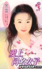XUN MENG YUAN  371- AI SHANG TONG MING NU ZI