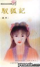 FANG HUA QING HUAI XI LIE 134 -  YU HU JI