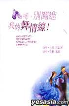 XI BIE CHUANG JIN WO DE WU QING XIAN