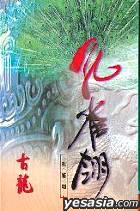 古龙 - 孔雀翎(一册)