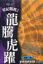 SHI JI ZHAN JIANG  2 -  LONG TENG HU YUE