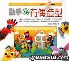 DONG SHOU DIY 05 -  DONG SHOU WAN BU OU ZAO XING