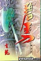 古龙 - 碧玉刀 (小说)