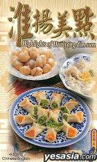 HIGHLIGHTS OF HUAIYANG DIM SUM