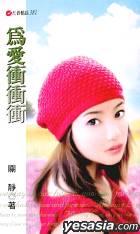 HONG CHUN QING HUA 381 -  WEI AI CHONG CHONG CHONG