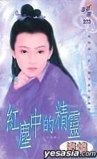 XUN MENG YUAN  273 -  HONG CHEN ZHONG DE JING LING