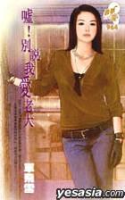 XUN MENG YUAN  964 -   XU BIE SHUO WO AI LAO DA