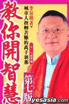 LI JU MING FO ZHI JI 3 -  JIAO NI KAI ZHI HUI