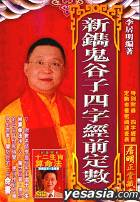 XIN XI GUI GU ZI SI ZI JING QIAN DING SHU