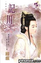 XUN MENG YUAN 861 -  JI CHUAN
