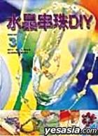 SHUI JING CHUAN ZHU DIY