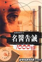 MING YI GAO JIE 1000 TIAO