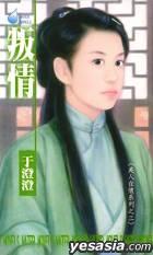 SHUI DING DANG  258 -  PAN QING  ( MEI REN ZAI HUAI XI LIE ZHI SAN )