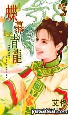XUN MENG YUAN  488 -  DIE MU QING LONG