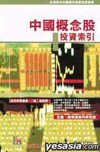 中國概念股投資索引