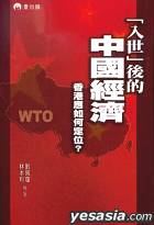 「入世」後的中國經濟香港應如何定位?