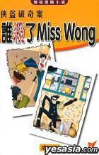A TANG XUAN YI LI XIAN XIAO SHUO  -  XIA DAO PO QI AN  -  SHUI SHA LE Miss Wong