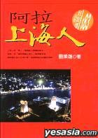新視野01-阿拉上海人