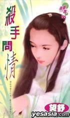 XUN MENG YUAN  155 -  SHA SHOU WEN QING