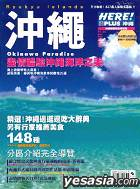 Here! Plus 沖繩