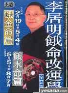 LI JU MING SHU SHU CONG SHU 26 27 -  LI JU MING E MING GAI YUN XUE ( SHANG XIA JUAN )