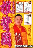 LI JU MING SHU SHU CONG SHU 25 -  TUI BEI TU